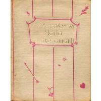 Enea Silvio Piccolomini. Storia di due amanti (Mini Libro)
