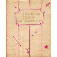 Arthur Schopenhauer. L'amore come volontà di vivere (Mini Libro)