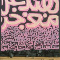 Fathi Hassan. Slavery