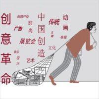 """Incontro: """"Il fenomeno dell'industria culturale e creativa cinese"""""""