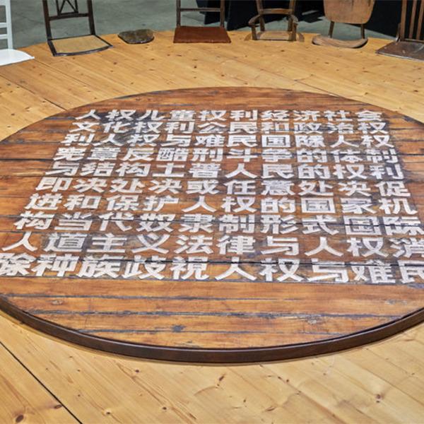 Ciclo di incontri: Chen Zhen. Eternal misunderstanding